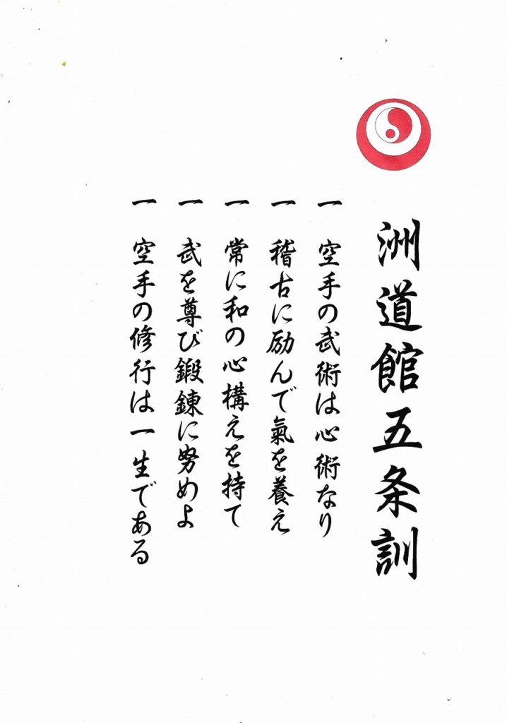 2017.1.7空手道洲道館五条訓