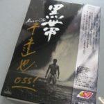「黒帯 Kuro-Obi」DVDがきた!